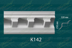 Карниз с орнаментом К142 <br/> 2 570 руб за м.п.