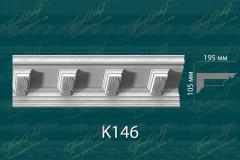 Карниз с орнаментом К146 <br/> 1 300 руб за м.п.
