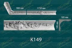 Карниз с орнаментом К149 <br/> 2 200 руб за м.п.