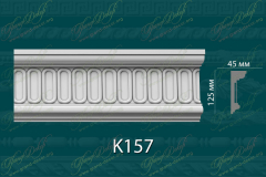 Карниз с орнаментом К157 <br/> 630 руб за м.п.
