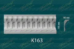 Карниз с орнаментом К163 <br/> 950 руб за м.п.
