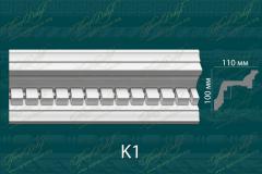 Карниз из гипса, с орнаментом. К-1. 650 руб за м.п.