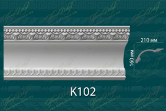 Карниз с орнаментом К102 <br/> 1750 руб за м.п.
