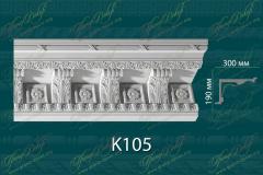 Карниз с орнаментом К105 <br/> 3 400 руб