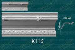 Карниз с орнаментом К116 <br/> 1 725 руб за м.п.