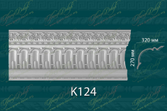 Карниз с орнаментом К124 <br/> 2 240 руб за м.п.