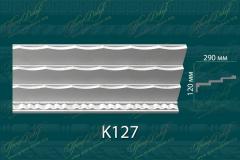 Карниз с орнаментом К127 <br/> 1 595 руб за м.п.