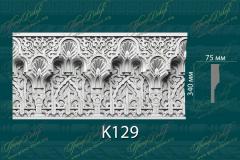 Карниз с орнаментом К129 <br/> 3100 руб за м.п.