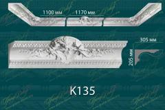 Карниз с орнаментом К135 <br/> 2 220 руб за м.п.
