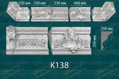 Карниз с орнаментом К138 <br/> 6 600 руб за м.п.