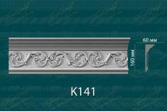 Карниз с орнаментом К141 <br/> 780 руб за м.п.