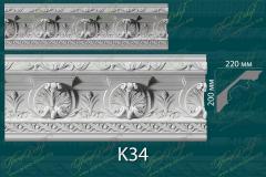 Карниз с орнаментом К34 <br/> 2 160 руб за м.п.