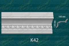 Карниз с орнаментом К42 <br/> 1 070 руб за м.п.