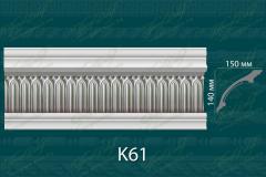 Карниз с орнаментом К61 <br/> 990 руб за м.п.