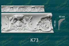 Карниз с орнаментом К73 <br/> 630 руб за м.п.