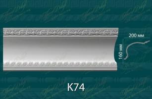 Карниз с орнаментом К74 <br/> 1 560 руб за м.п.