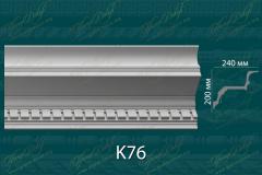 Карниз с орнаментом К76 <br/> 1 230 руб за м.п.