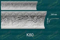 Карниз с орнаментом К80<br/> 1650 руб. за м/п.