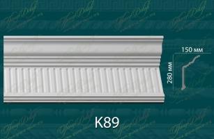 Карниз с орнаментом К89 <br/> 1 830 руб за м.п.