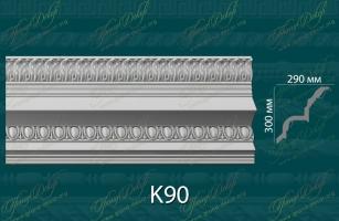 Карниз с орнаментом К90 <br/> 2 020 руб за м.п.
