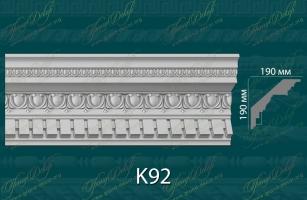 Карниз с орнаментом К92 <br/> 1 760 руб за м.п.