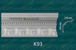 Карниз с орнаментом К93 <br/> 2 300 руб за м.п.