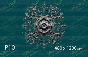 Розетка с орнаментом Р10<br/> 10 000 руб за шт. Деталь на плите 10 мм.