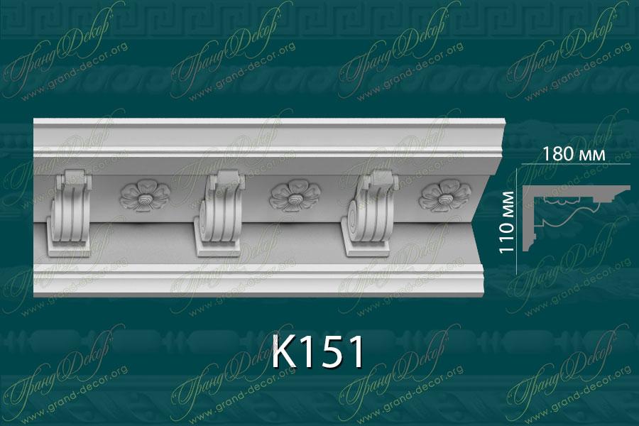 Карниз с орнаментом К151 <br/> 1 780 руб. за м/п