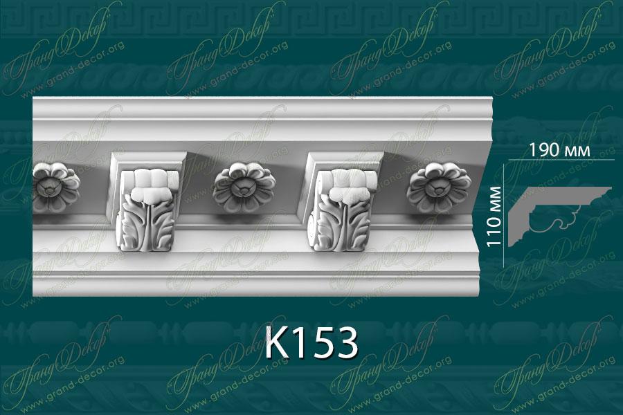 Карниз с орнаментом К153 <br/> 1 640 руб за м.п.