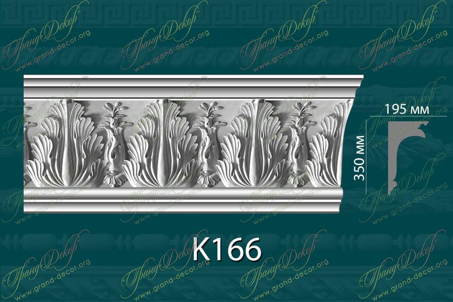 Карниз с орнаментом К166 <br/> 2 660 руб за м.п.