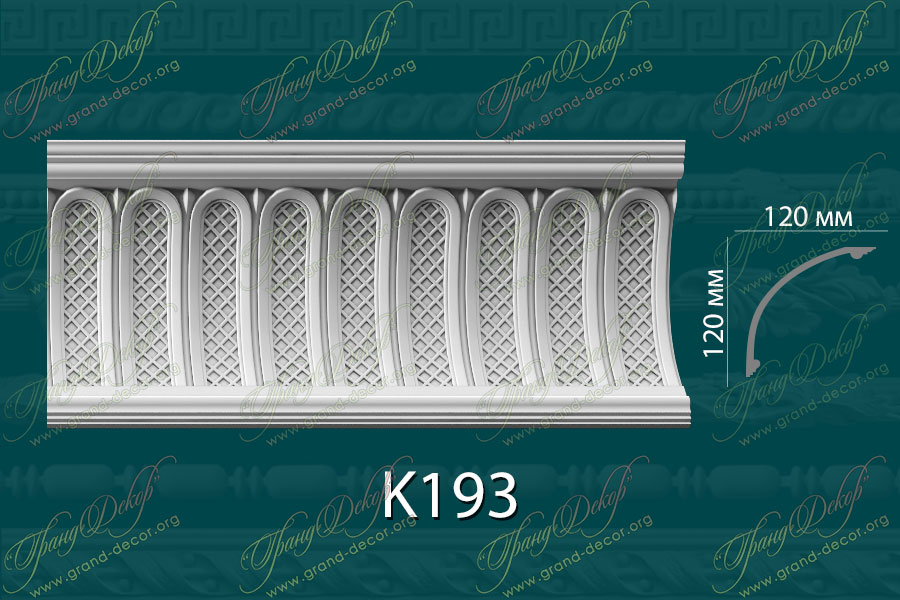 Карниз с орнаментом К193 <br/> 880 руб за м.п.