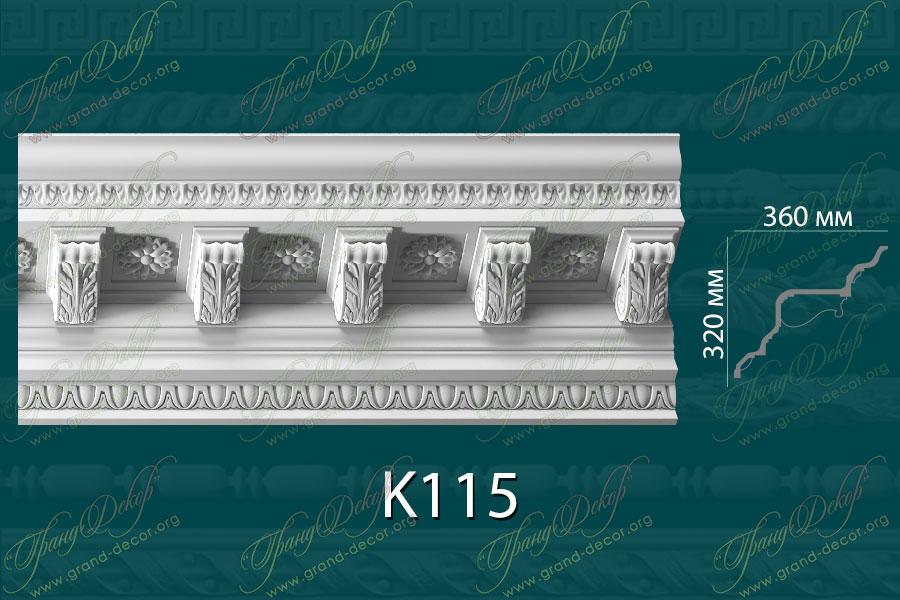 Карниз с орнаментом К115 <br/> 3 630 руб за м.п.