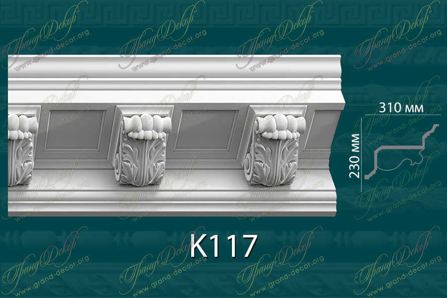 Карниз с орнаментом К117 <br/> 2 430 руб за м.п.