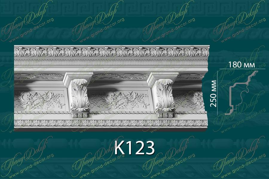 Карниз с орнаментом К123 <br/> 4 100 руб за м.п.