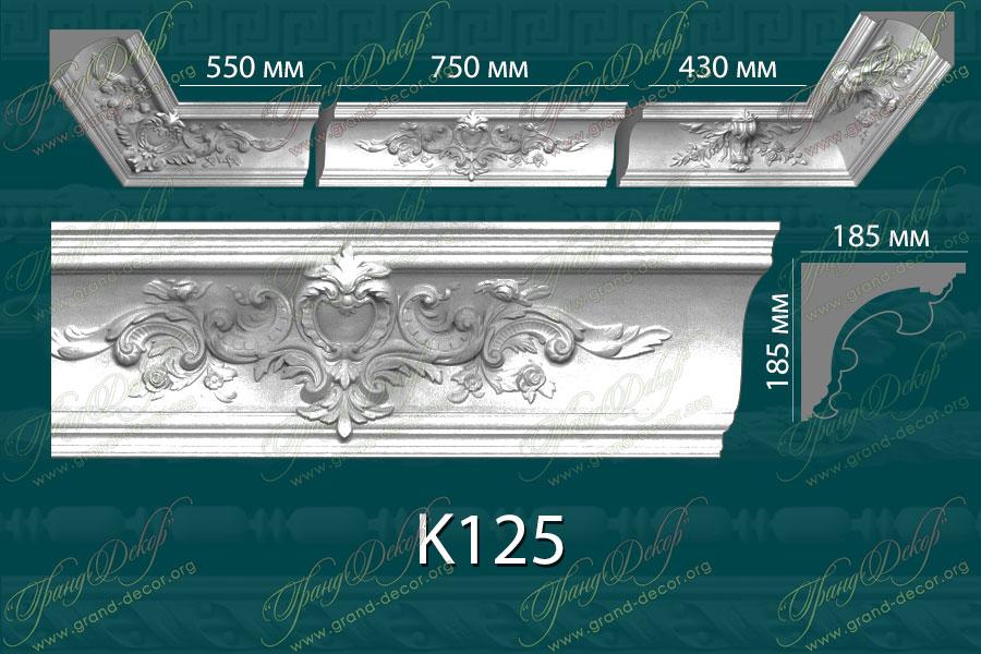 Карниз с орнаментом К125 <br/> 2 150 руб за м.п.