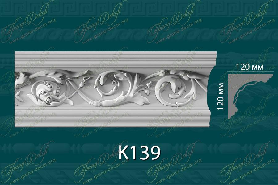 Карниз с орнаментом К139 <br/> 885 руб за м.п.