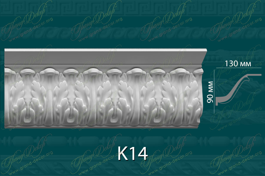 Карниз с орнаментом К14 <br/> 760 руб за м.п.