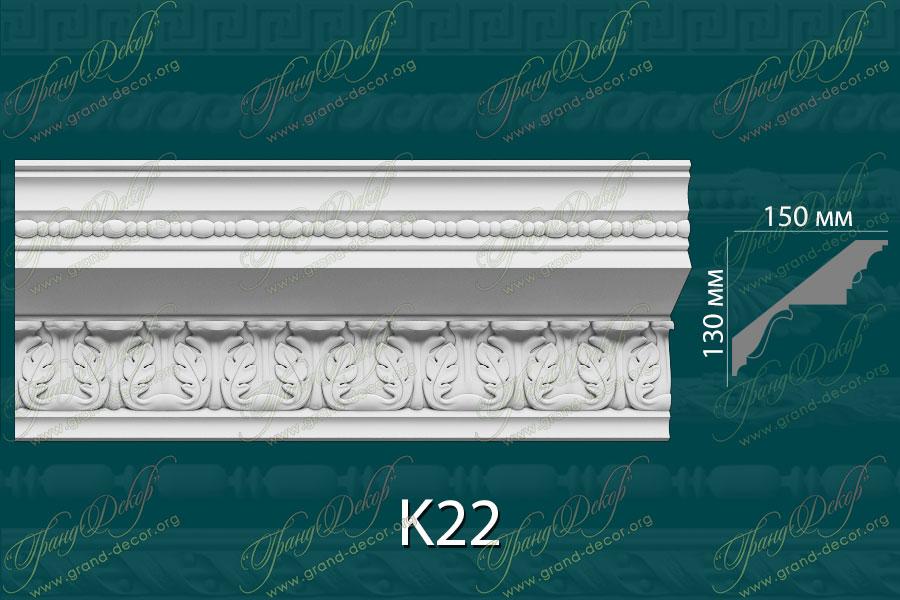 Карниз с орнаментом К22 <br/> 1 230 руб за м.п.