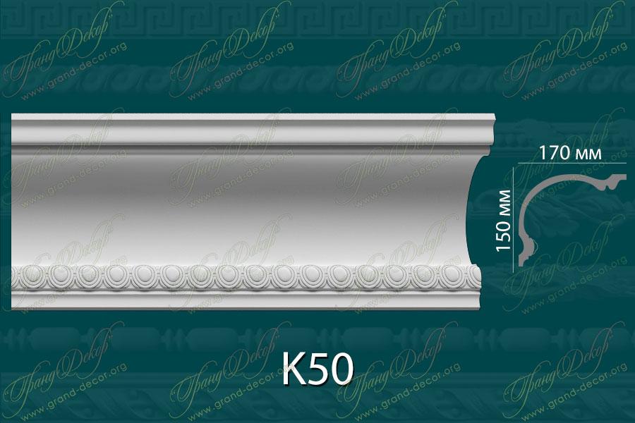 Карниз с орнаментом К50 <br/> 1 210 руб за м.п.