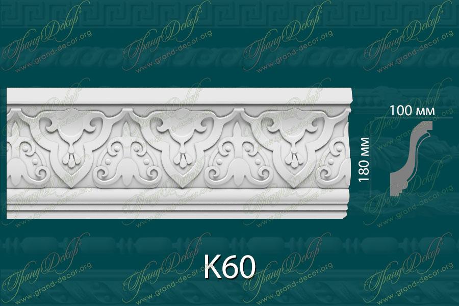 Карниз с орнаментом К60 <br/> 1 270 руб за м.п.