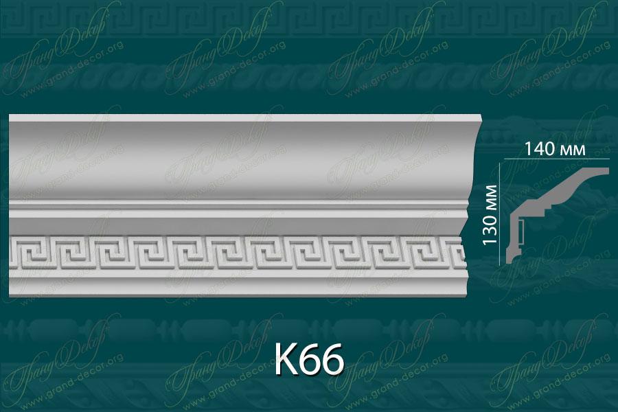 Карниз с орнаментом К66 <br/> 1 170 руб за м.п.