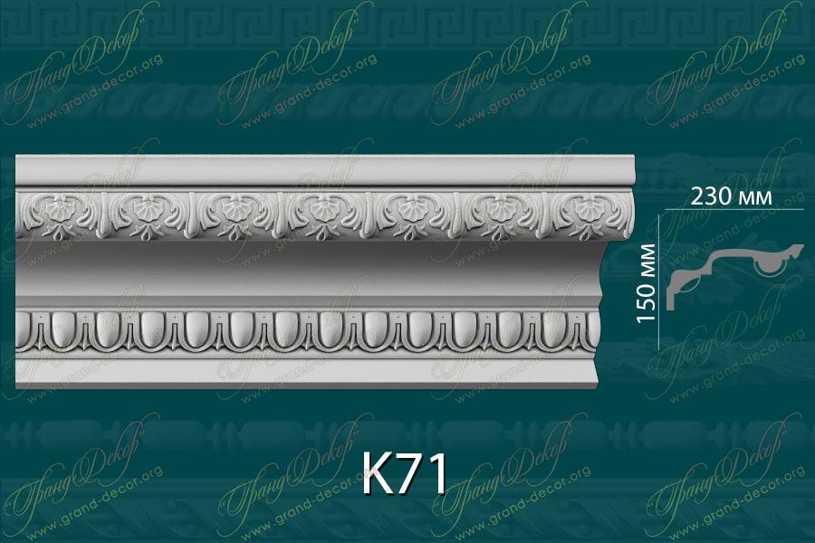 Карниз с орнаментом К71 <br/> 1 925 руб за м.п.