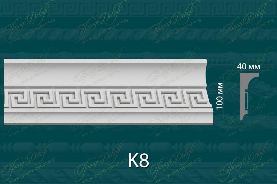 Карниз с орнаментом К8 <br/> 540 руб за м.п.