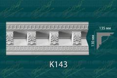 Карниз с орнаментом К143 <br/> 1 480 руб за м.п.