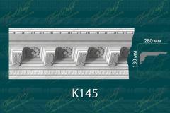 Карниз с орнаментом К145 <br/> 2 160 руб за м.п.