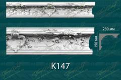 Карниз с орнаментом К147 <br/> 3 200 руб за м.п.