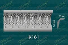Карниз с орнаментом К161 <br/> 850 руб за м.п.