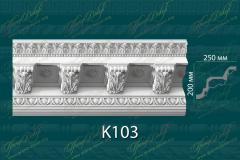 Карниз с орнаментом К103 <br/> 2 800 руб