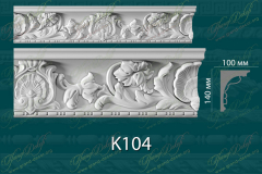 Карниз с орнаментом К104 <br/> 490 руб