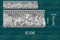 Карниз с орнаментом К106 <br/> 510 руб
